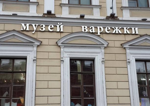 Музей Варежки