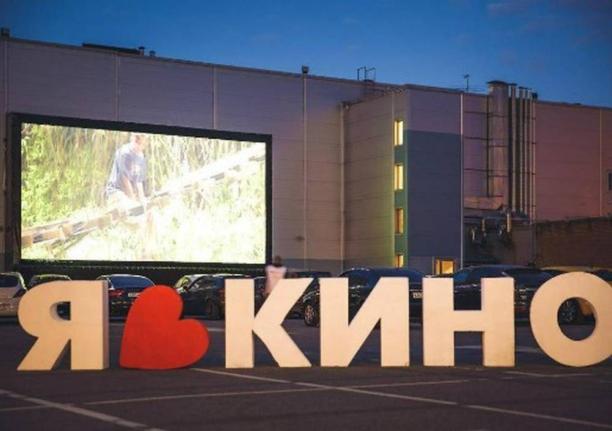 Автомобильный кинотеатр Кинопаркинг в Санкт-Петербурге