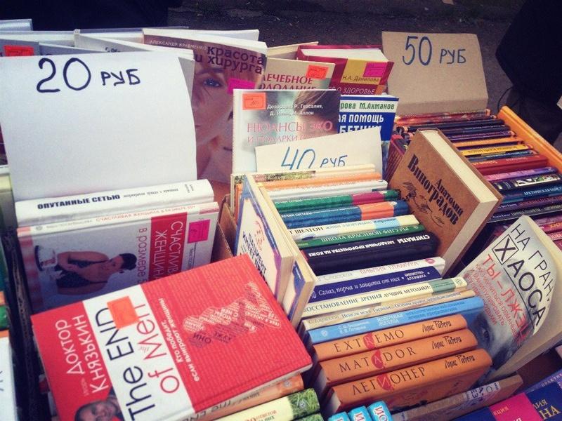 Распродажа книг в ДК им. Крупской