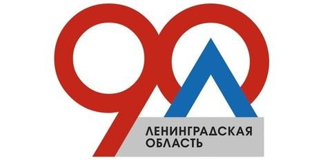 Празднование 90–й годовщины образования Ленинградской области