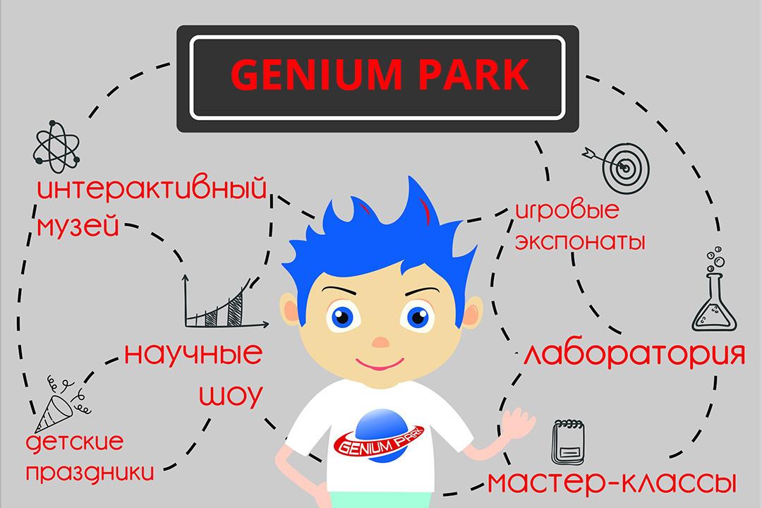Genium Park - первый музей чудеc