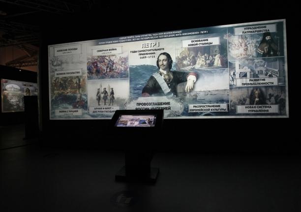 Исторический парк Россия — моя история