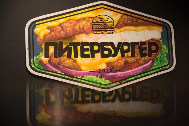 Бургерная Питербургер